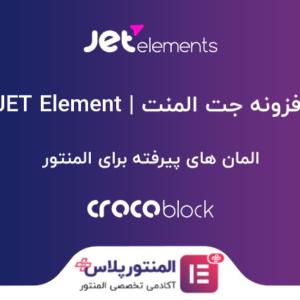 افزونه JetElements | افزودنی حرفه ای المنتور | افزونه جت المنت