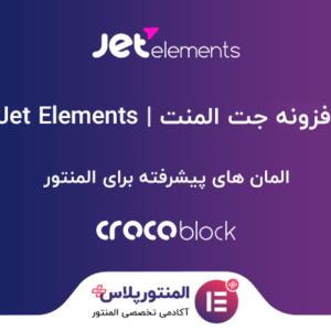 افزونه JetElements | افزونه جت المنت