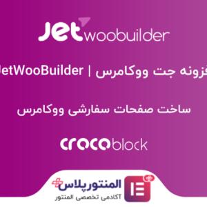 افزونه جت ووکامرس | افزونه JetWooBuilder