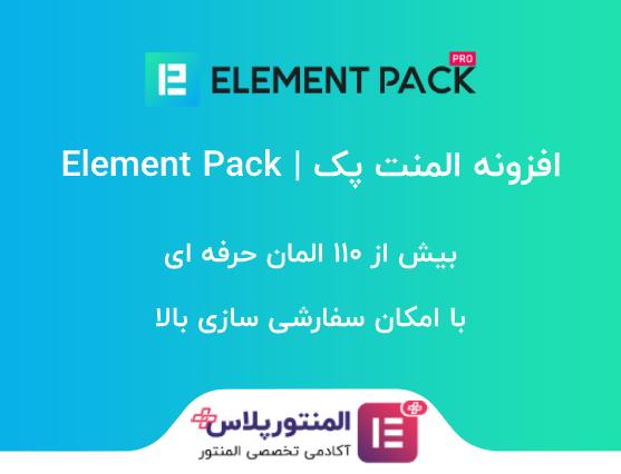افزونه المنت پک [Element Pack]
