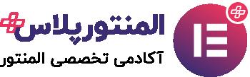 المنتور پلاس | المنتور فارسی