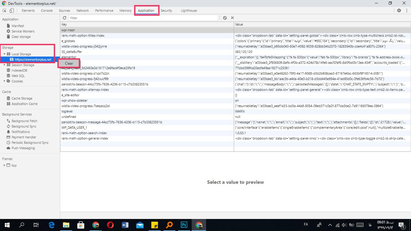 خالی کردن LocalStorage | نحوه رفع مشکلات بعد از بروزرسانی به نسخه 3