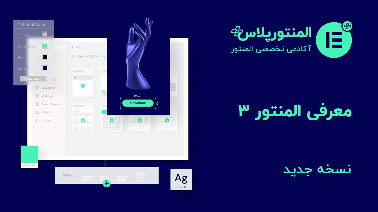 معرفی المنتور نسخه 3.0: سیستم طراحی، ایجاد پوسته ساز جدید و پیشرفت های چشمگیر در عملکرد
