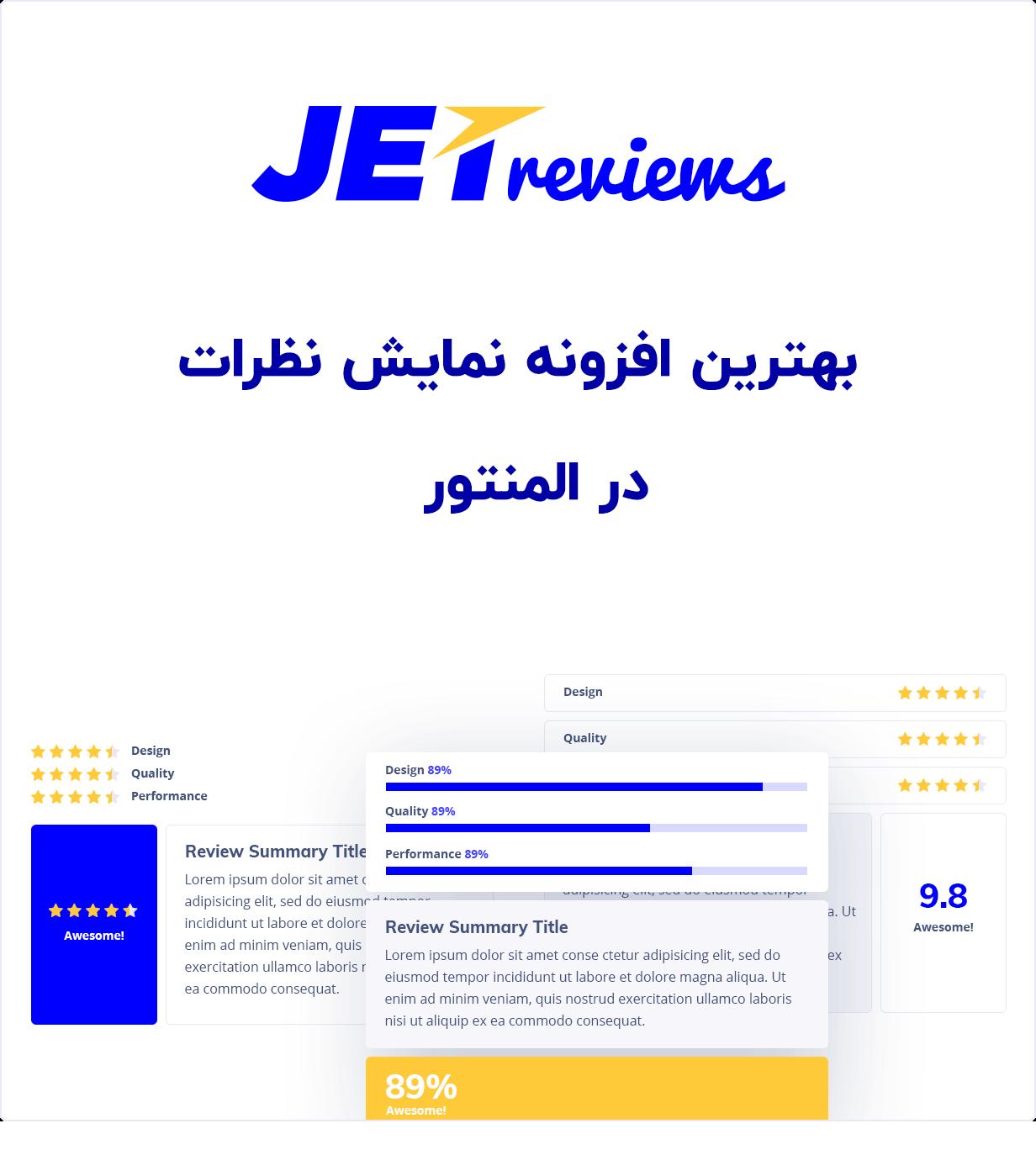 افزونه Jet Review