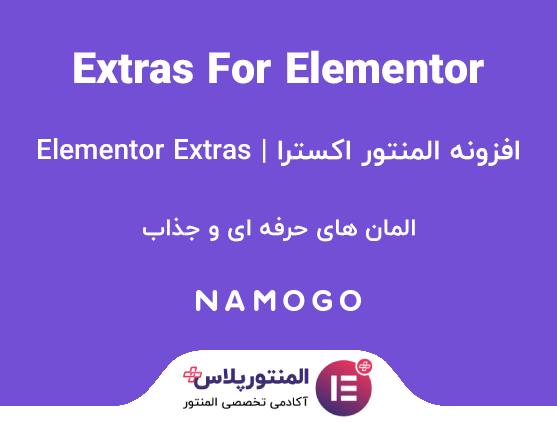 افزونه Elementor Extras | اکسترا المنتور