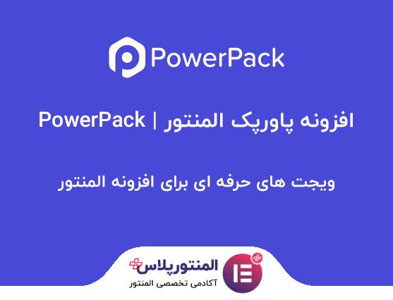 افزونه PowerPack