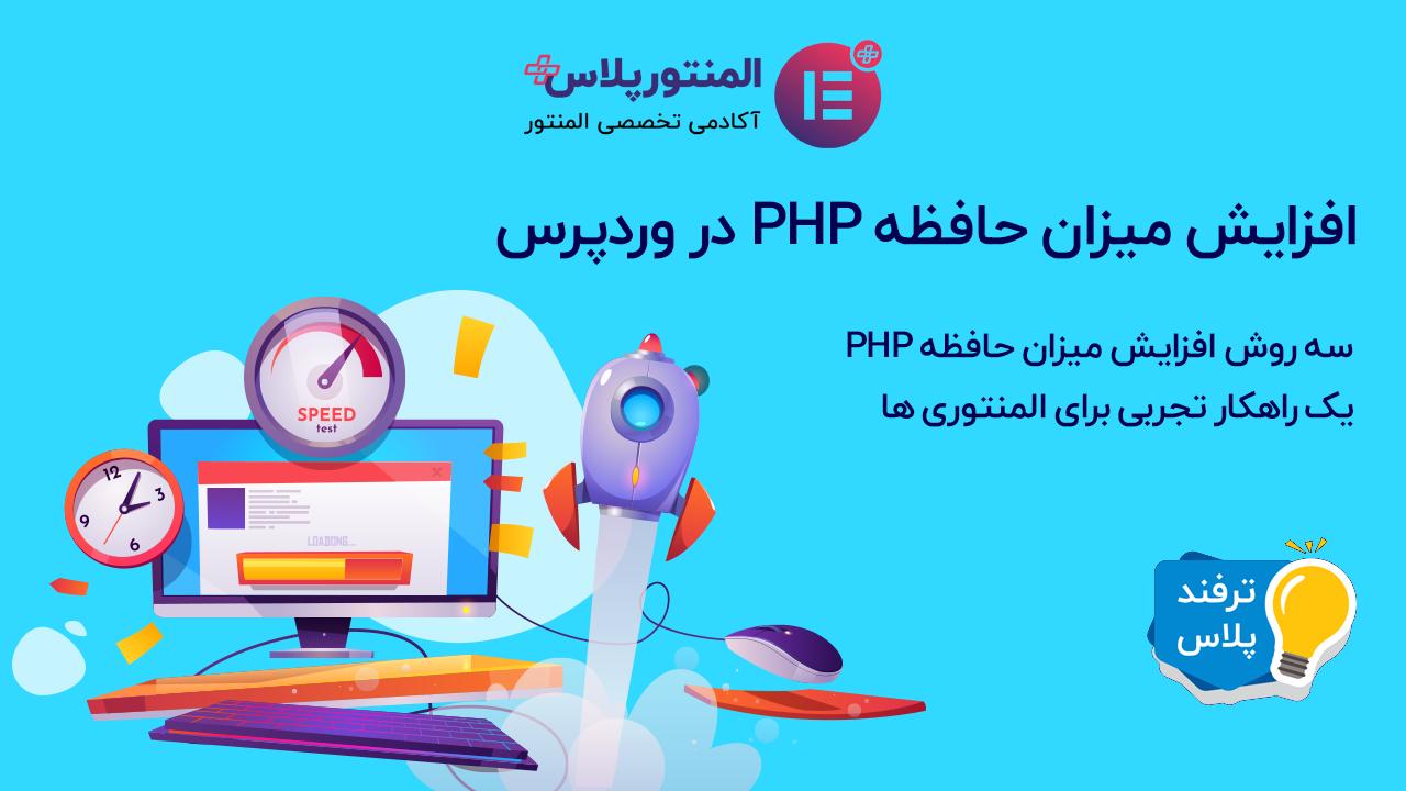 افزایش میزان حافظه PHP در وردپرس
