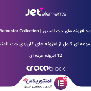 مجموعه افزونه های جت المنتور | Jet Elementor Collection