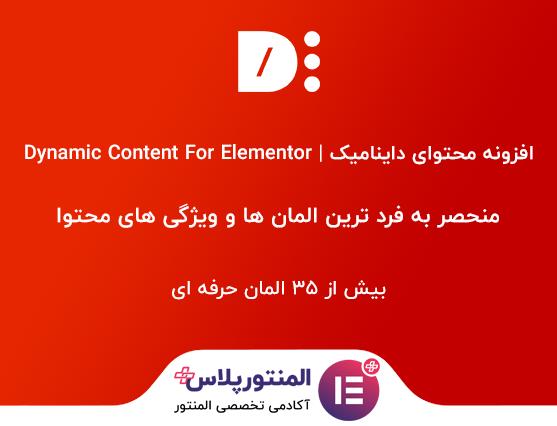 افزونه Dynamic Content | محتوای داینامیک برای المنتور