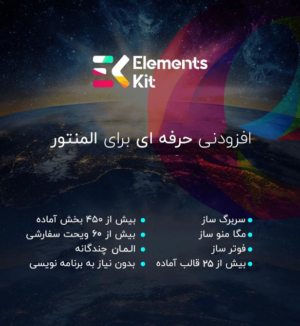 افزونه ElementsKit - معرفی کلی