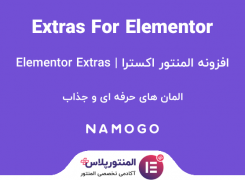 Elementor-Extras-products-cover