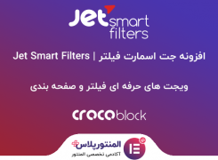 افزونه Jet Smart Filters